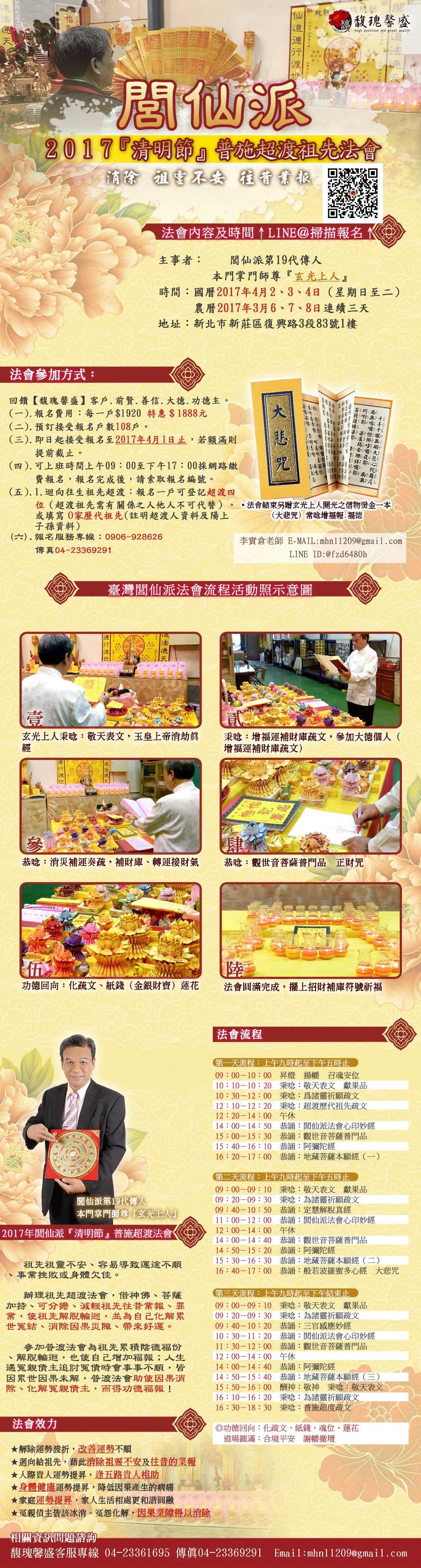 2017清明節超渡祖先法會