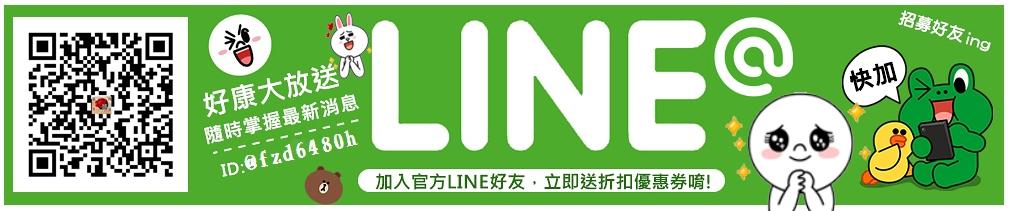 馥瑰馨盛 LINE