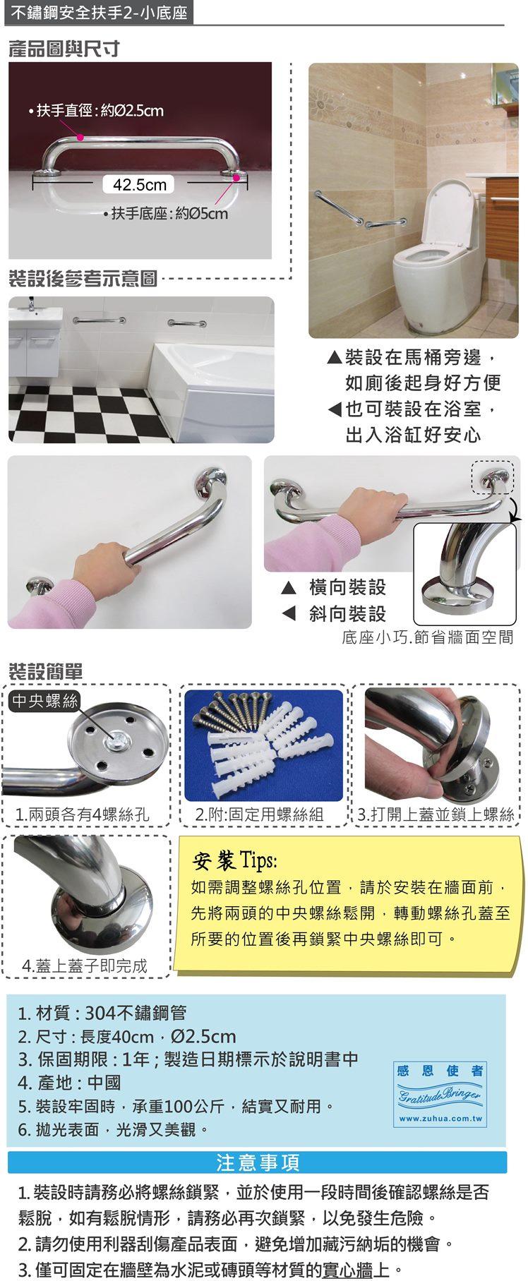 安全扶手:老人用品 行動不便者用品。馬桶側、浴缸旁、樓梯牆面皆可使用。拋光表面美觀大方!多尺寸扶手,可依不同長度需求而裝設!