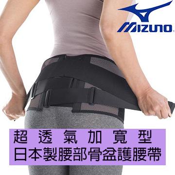 C3JKB50205 (條)新發?!超透氣加寬型 日本製腰部骨盆護腰帶 【美津濃MIZUNO】