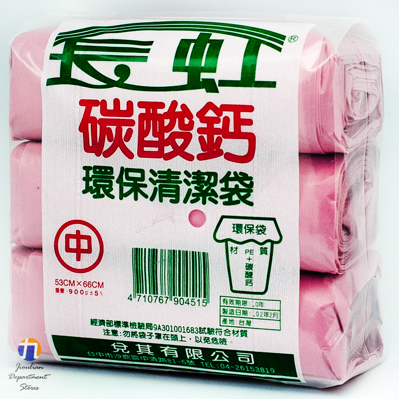 {九聯百貨} 長虹 碳酸鈣 環保清潔袋 (中)