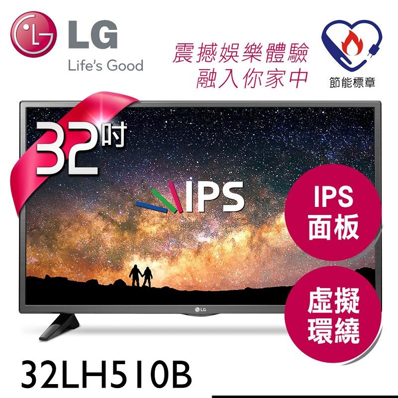 【福利品】【LG樂金】32型LED液晶電視32LH510B★加贈Superare鑄瓷野餐保鮮盒野餐袋