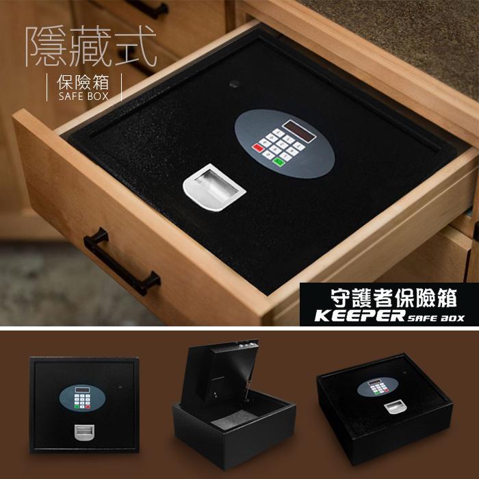 【守護者保險箱】電子保險箱 家用保險箱 符合CE認證規範 上掀型 筆電 A4紙可放入 收納箱 金庫 1541-D
