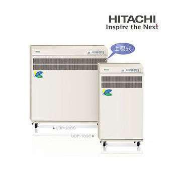 日立 HITACHI 落地型/上吸式商用空氣清淨機 UDP-10GC