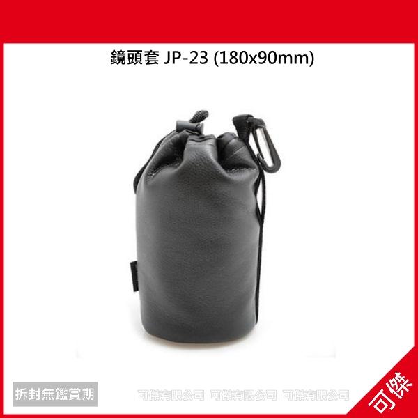 可傑 鏡頭套 JP-23 (180x90mm) 皮質 鏡頭袋 防撞防刮 厚泡棉軟墊 掛鉤可繫腰間