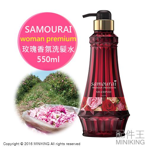 【配件王】日本製 SAMOURAI Woman 玫瑰香氛洗髮水 極上奢華香水洗髮精 單瓶 550ml 保濕