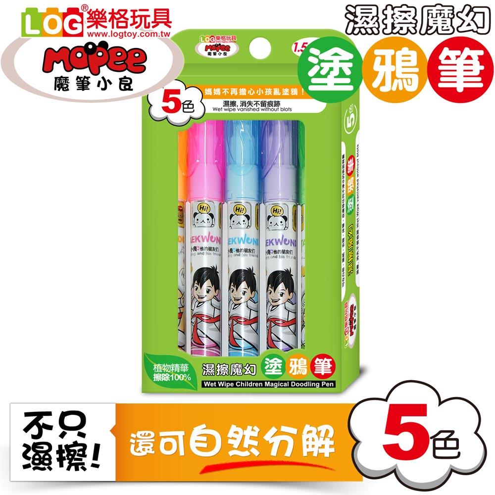 LOG MOPEE 魔筆小良 5色濕擦魔幻塗鴉彩色筆 ~植物精華。光敏水解技術