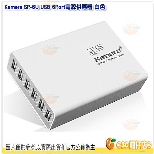 Kamera SP-6U USB 6Port USB充電器 白色 單孔MAX2.4A 六孔 旅充 BSMI認證 三星 iphone