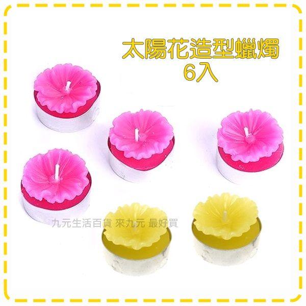 【九元生活百貨】太陽花造型蠟燭/6入 浮水蠟燭