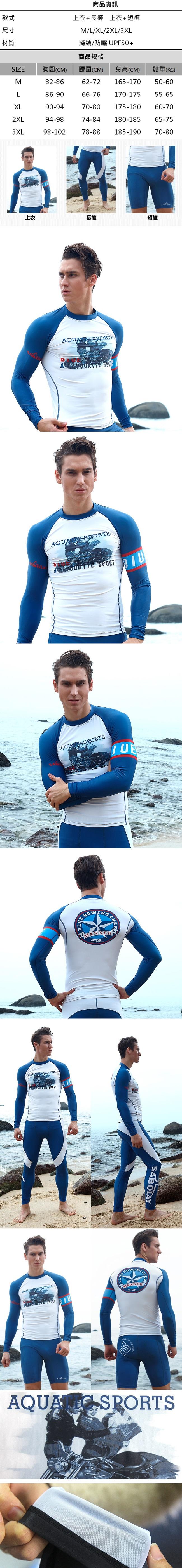 潛水衣 長袖套裝-戶外衝浪防曬速乾男水母衣