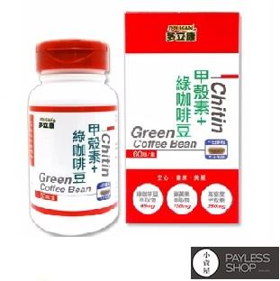 【小資屋】多立康 高單位甲殼素+綠咖啡豆(60粒/瓶)有效日期2018.6.14