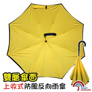 [Kasan] 雙層傘面上收式防風反向雨傘-亮黃