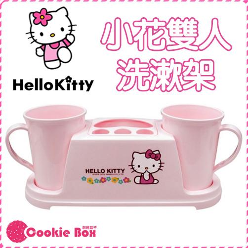 *餅乾盒子* 正版 授權 Hello Kitty 小花 雙人 洗漱架 牙刷 牙膏 漱口杯 收納架 可愛 造型 凱蒂貓