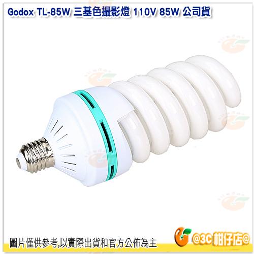 神牛 Godox TL-85W 三基色攝影燈 110V 85W 公司貨 5500K 色溫燈泡 攝像燈 適 TL-4 TL-5