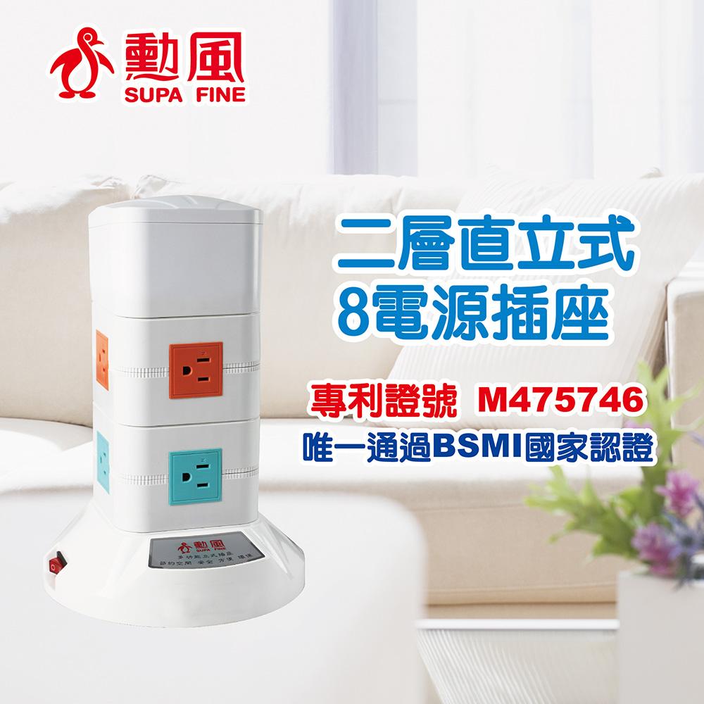 【美致生活館】勳風--3D多功能立式電源插座(2層)HF-315-2