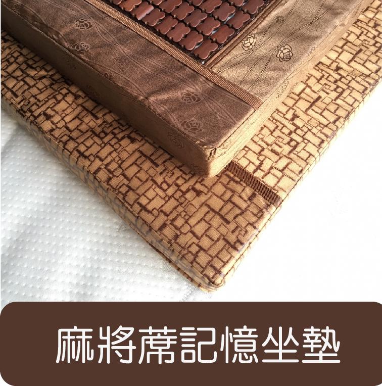 【名流寢飾家居館】麻將蓆記憶坐墊.方形坐墊.56*56cm