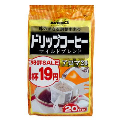 阿凡斯濾掛咖啡-香醇20杯份 (160g)