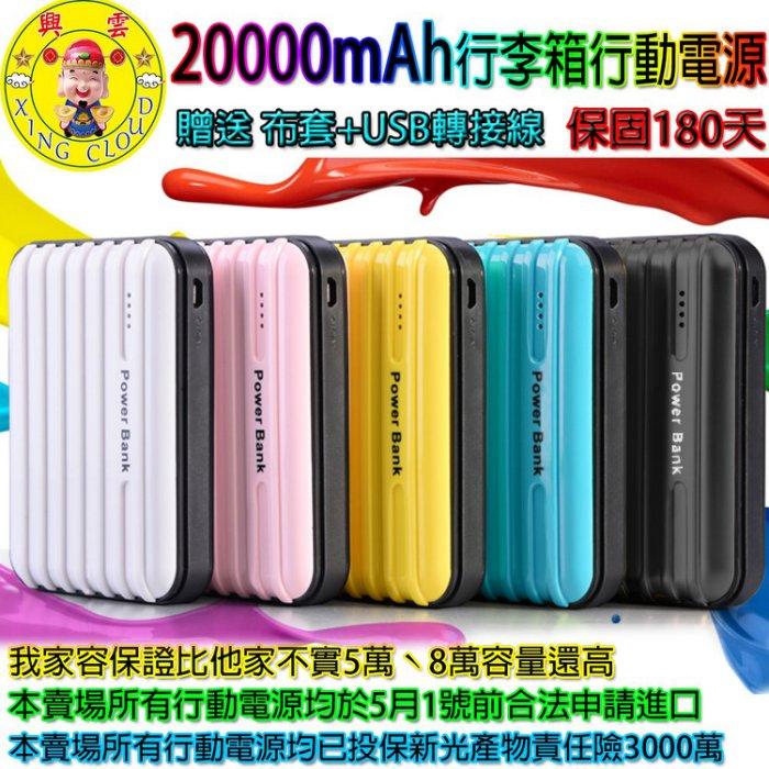 興雲網購 【37468行李箱】20000mAh行李箱行動電源(保固180天) 三星 蝴蝶 IPhone sony