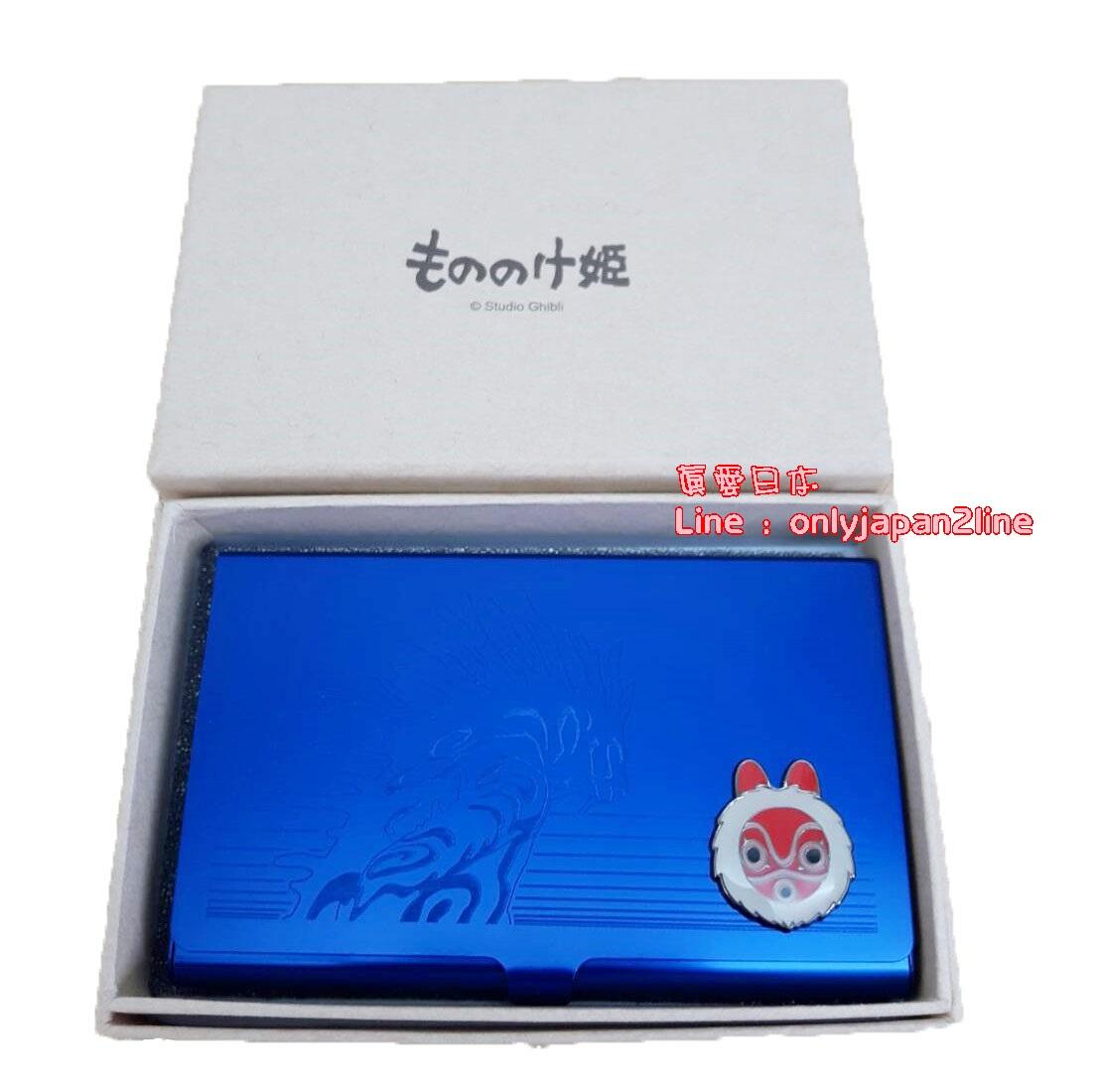 【真愛日本】16061000003 鐵製名片盒-山獸神紫 山獸神 魔法公主 宮崎駿 名片盒 名片夾 收納 生活用品