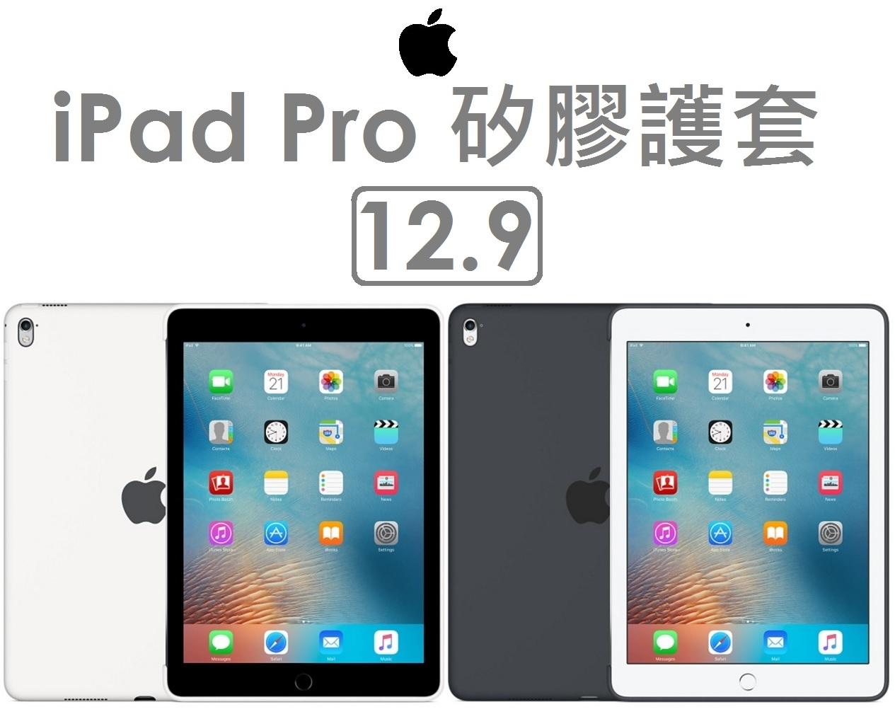 【原廠吊卡盒裝】蘋果 APPLE iPad Pro(12.9)專用矽膠護套 保護套 保護殼 保護蓋 軟殼