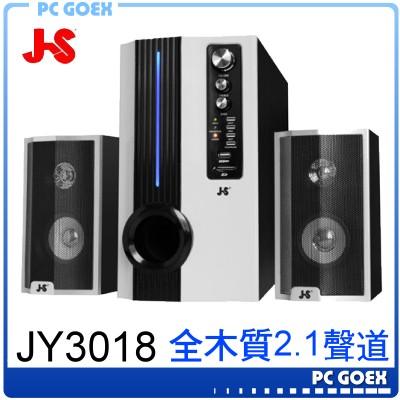 JS 淇譽 JY3018 2.1 聲道 木質 多媒體喇叭 ☆pcgoex 軒揚☆