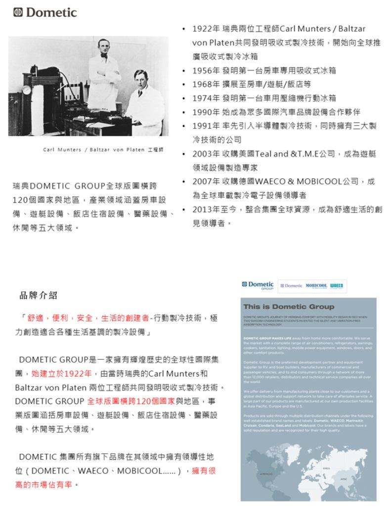 4F 德國 WAECO TC35FL TC 系列半導體多用途行動冷熱箱