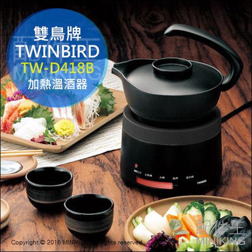 【配件王】日本代購 TWINBIRD 雙鳥牌 TW-D418B 溫酒器 溫酒機 清酒 300ml