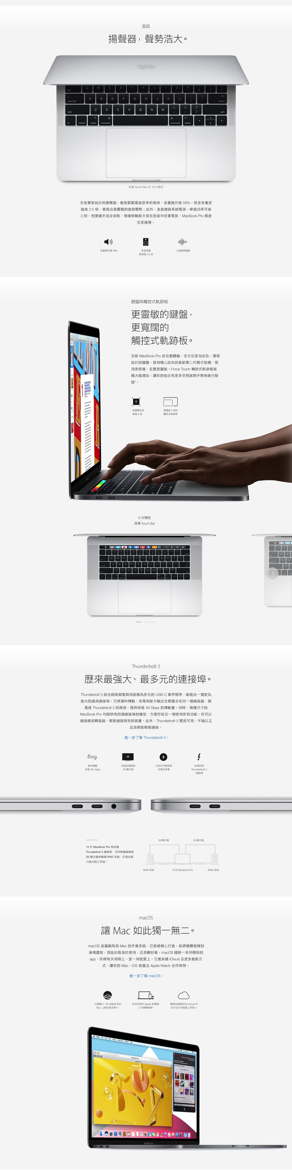 2017 新款訂製 MacBook Pro 13吋 2.3G 特規16G 特規512G SSD 實體門市 台灣貨中文鍵盤 很好用