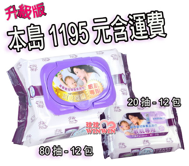 貝恩嬰兒保養柔濕巾EDI超純水濕紙巾超厚型「80抽 12包」+「隨身包20抽12包」升級新上市,加強超厚尺寸