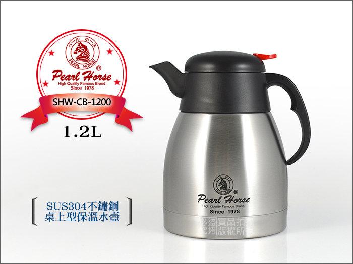 快樂屋? 日本寶馬牌 #304不鏽鋼 保溫壺 1200cc SHW-CB-1200 咖啡壺 熱水瓶/壺 另售 象印 膳魔師