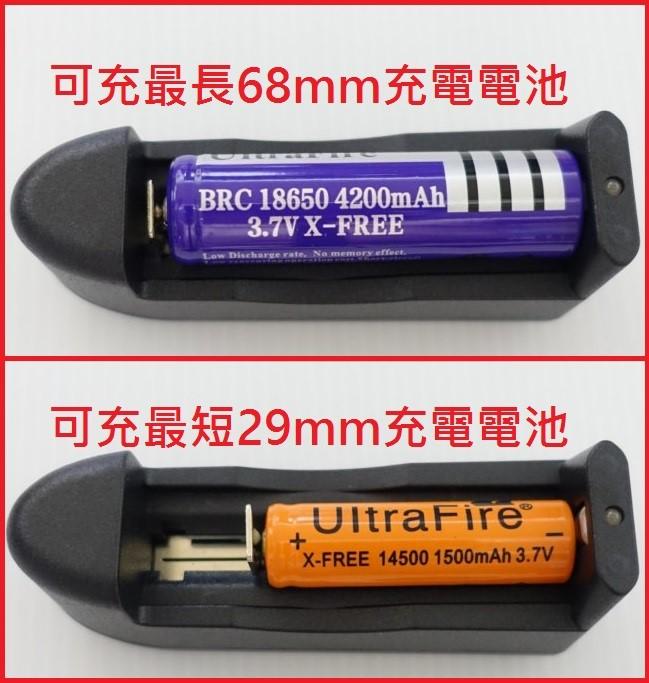 《意生》LI-ION 智慧型快速充電器 18650_14500_16340充電鋰電池都可用 萬能座充環高南孚可參考
