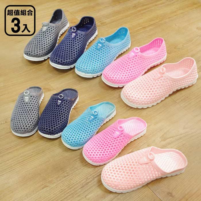 透氣洞洞防水休閒鞋-男女款(包腳跟款/拖鞋款)x3雙