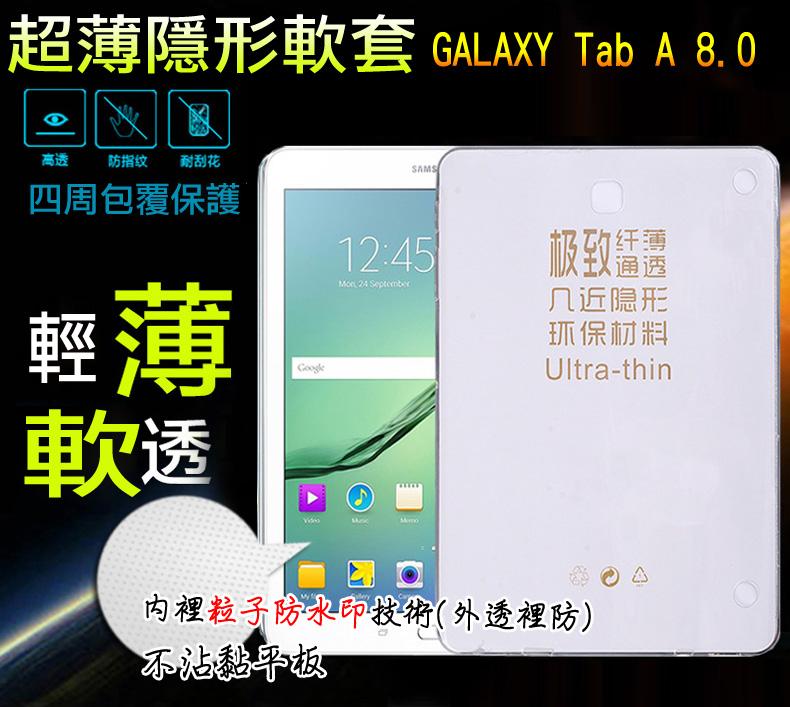 極致纖薄 Samsung Galaxy Tab A 8.0 LTE P350 P355 P355Y 平板 進口原料 TPU 清水套 矽膠 背蓋 軟殼 隱形套 透亮 保護套 軟套 禮贈品