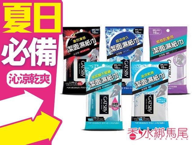 GATSBY 潔面濕紙巾 (15張入) 5款可選 臉部專用 濕紙巾 去油去髒汙?香水綁馬尾?
