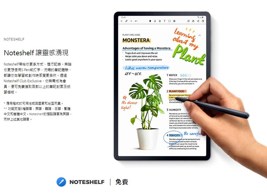 Noteshelf帶給你更多方式,進行記錄。無論你更想使用S Pen或打字,流暢的筆記體驗,都讓你在學習或創作時感覺更自然。透過Noteshelf Club Exclusive,你無需成為會員,便可免費獲取百款以上的筆記封面及紙質模板。