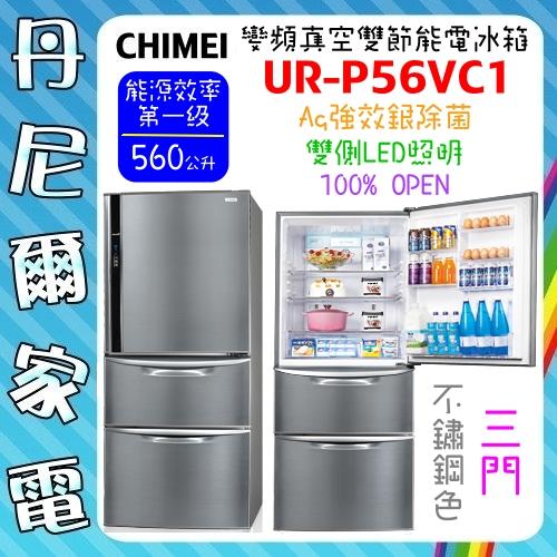 省電節能【CHIMEI 奇美】560L三門直流變頻冰箱《UR-P56VC1》VIP真空斷熱