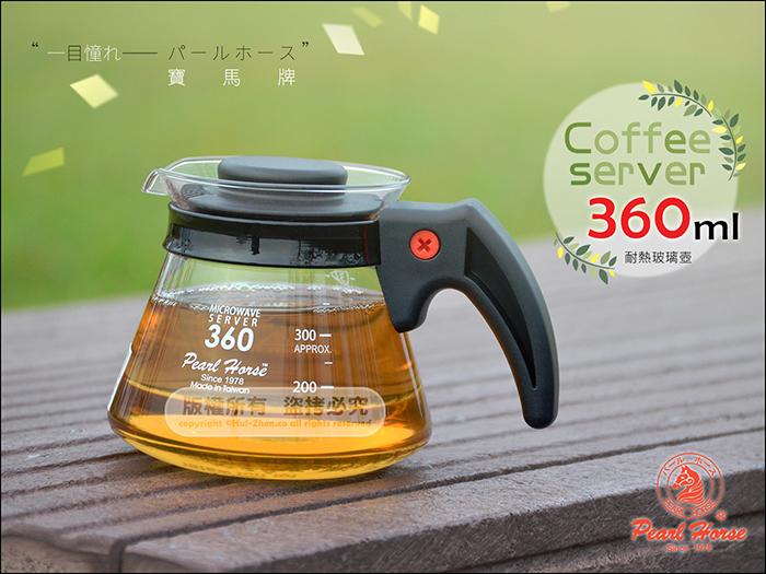 快樂屋?《寶馬牌》台灣製 耐熱玻璃壺 360ml/cc (泡茶壺.咖啡壺.分享壺)可搭濾杯.手沖壺.登山爐