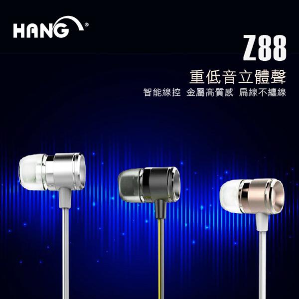 HANG Z88 重低音立體聲 扁線 鋁合金 耳塞式 運動耳機 智能線控耳機 免持聽筒 麥克風 ASUS ZenFone2 ZE500KL ZE550 ZD501 A601