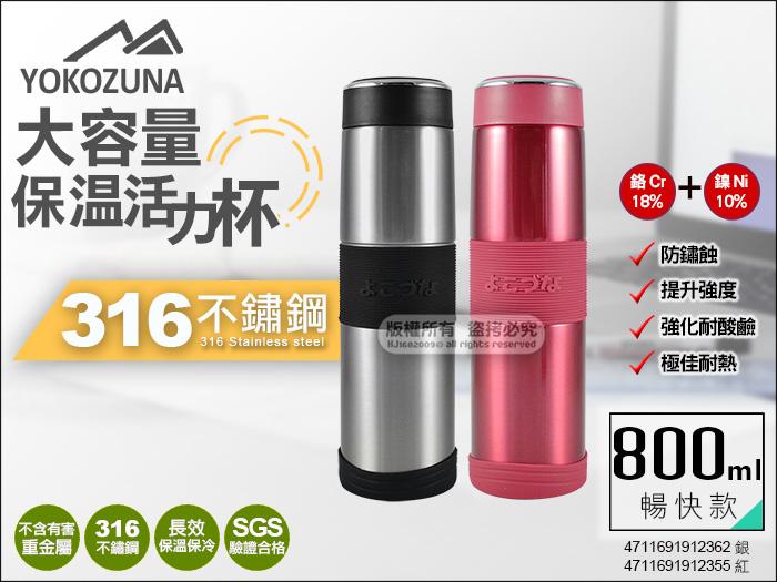 快樂屋?YOKOZUNA 橫鋼316大容量保溫杯 800ml 咖啡杯 保溫瓶 媲美太和工房 象印 膳魔師 虎牌 driver