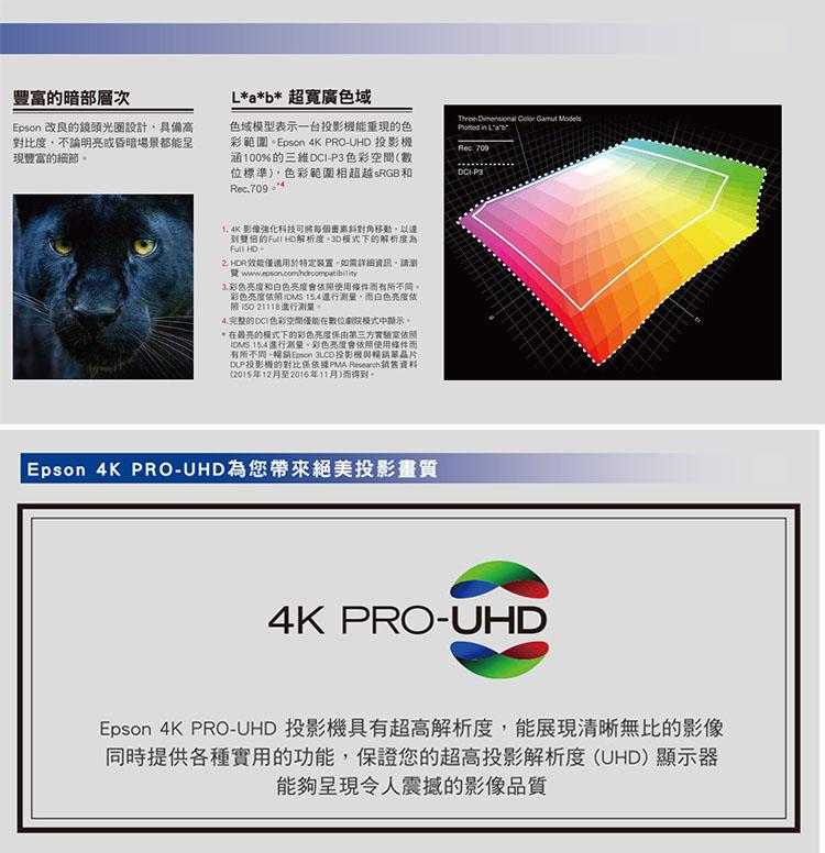 【【妮可3C】EPSON EH-TW8400 2600流明 4K PRO-UHD 專業家庭劇院  上網登錄享三年保固