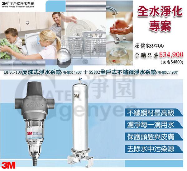 3M 水塔過濾 (反洗式淨水系統BFS1-100+不鏽鋼淨水系統SS802) 合購特惠$34900 (6期0利率)