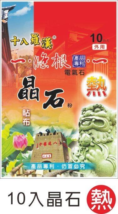 光禾館~台灣精品金門十八羅漢一條根電氣石貼布10片裝特價110元,買6送1