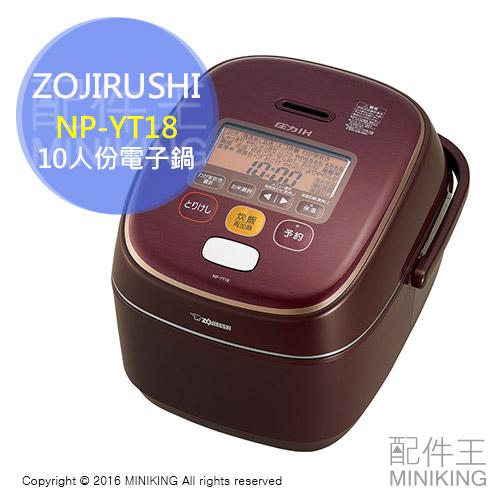 【配件王】日本代購 一年保 ZOJIRUSHI 象印 NP-YT18 電子鍋 IH電鍋 豪熱羽釜 10人份