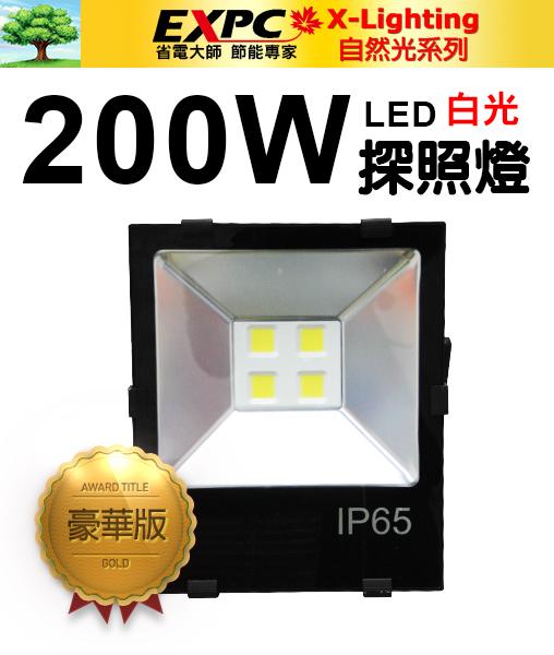 超亮豪華版 200W 2年保 LED (白) 銅導管散熱殼 探照燈 投光燈 洗牆燈 (100W 150W) EXPC X-LIGHTING