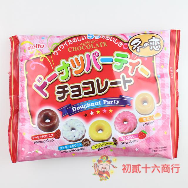 【0216零食會社】Meito 甜甜圈巧克力158g