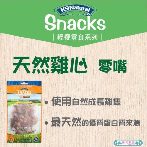 +貓狗樂園+ K9 Natural【冷凍乾燥Snacks系列。天然雞心零嘴。60g】400元