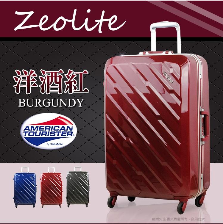 《熊熊先生》2017推薦 新秀麗行李箱 Samsonite 美國旅行者 Zeolite系列 26吋 I55 輕量鋁框 旅行箱 拉桿箱