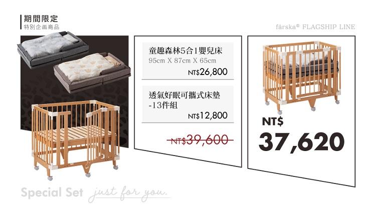 farska 童趣森林5合1嬰兒床