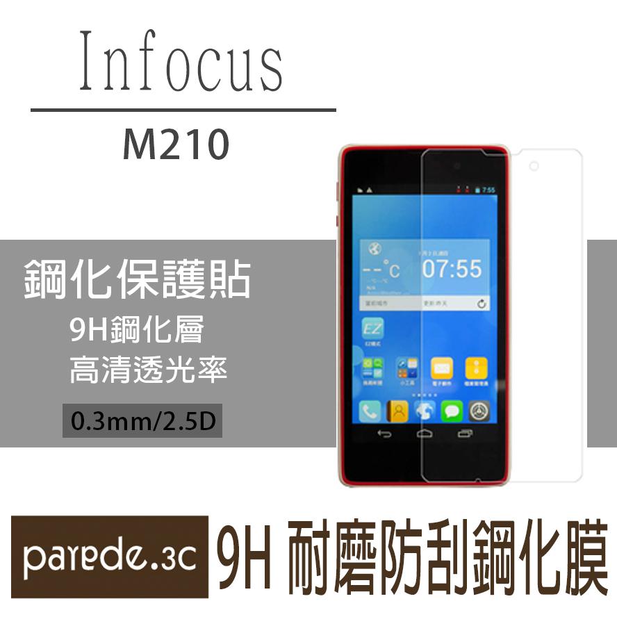 Infocus M210 9H鋼化玻璃膜 螢幕保護貼 貼膜 手機螢幕貼 保護貼【Parade.3C派瑞德】