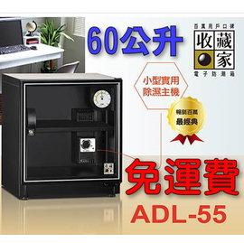 防潮家電60公升$1990衝評價 ADL-55收藏家電子防潮箱 免運費 五年保固相機防潮/發霉/除濕/乾燥 4P四保科技